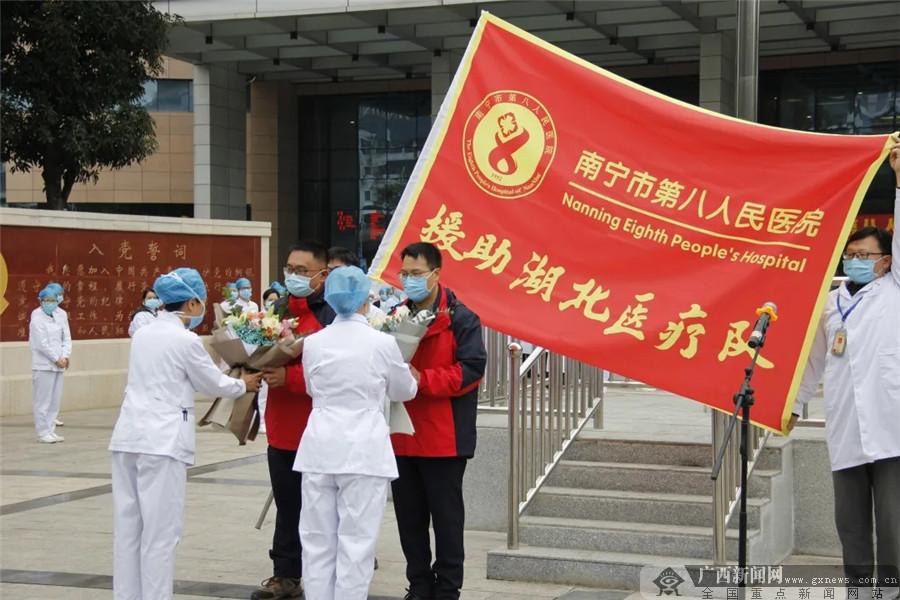南寧市第八人民醫院第二批支援湖北抗疫醫療隊出征