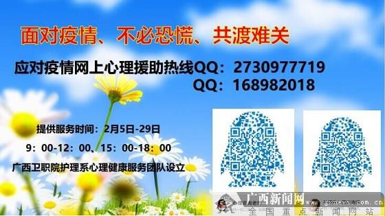 """广西卫职院党旗引领 """"三个确保""""打赢疫情防控阻击战"""