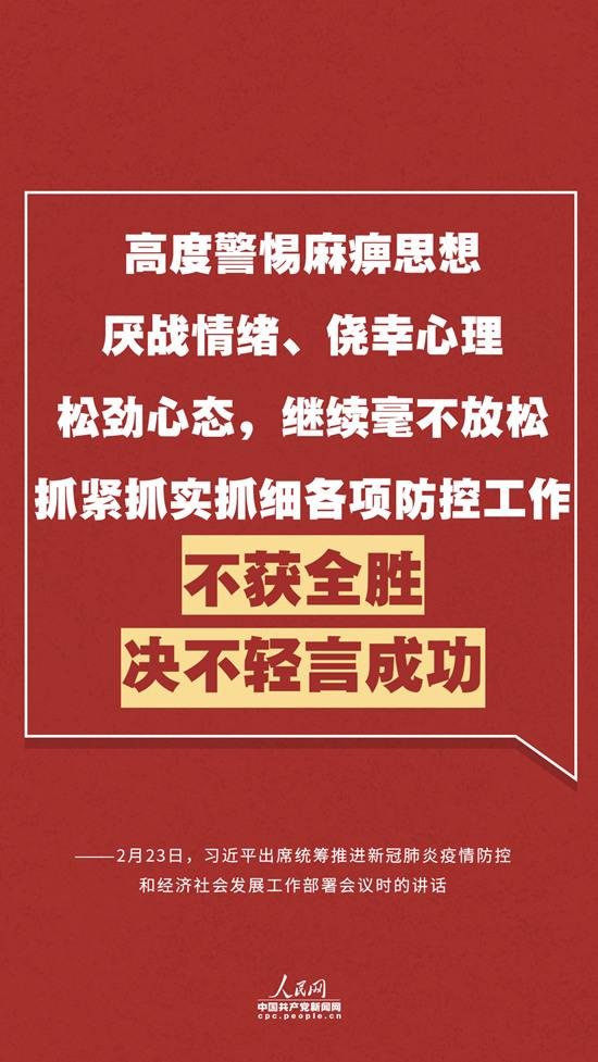 """网络竞价赚钱:10张海报看习近平对""""双线战役""""作出最新部署"""