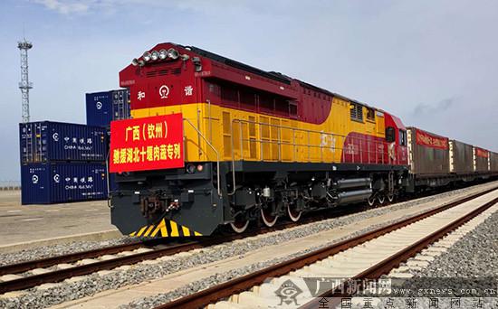 第九班廣西支援湖北物資直達冷鏈專列從欽州啟程