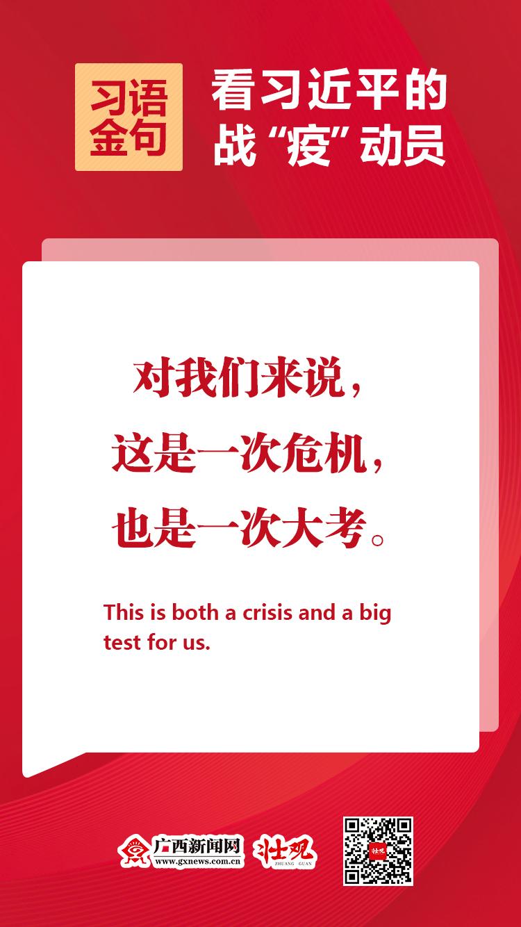 """习语金句丨看习近平的战""""疫""""动员(中英文版)"""