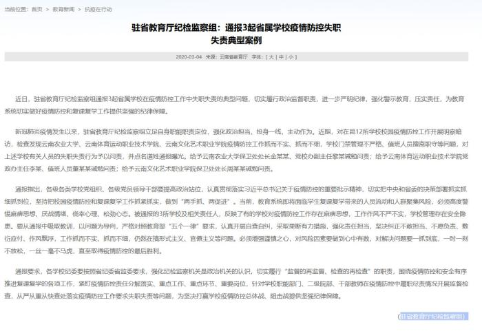云南3所学校因疫情防控失职失责被通报