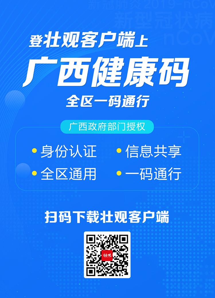广西健康码上线壮观客户端 全区各地一码通行
