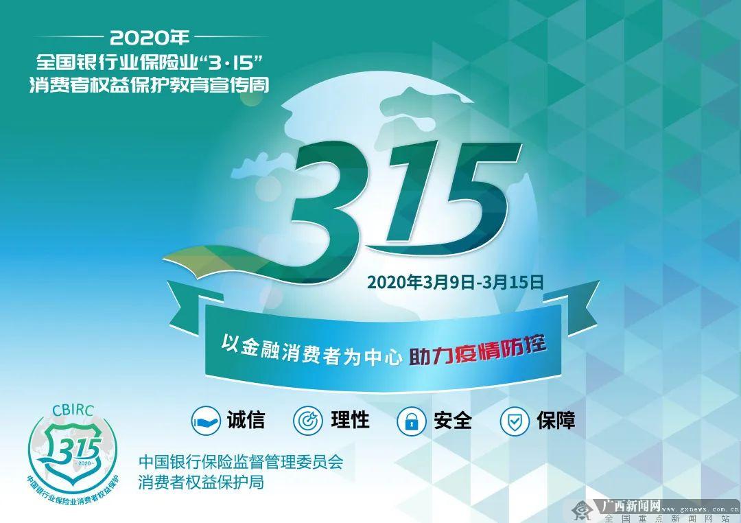 """廣西銀行業""""3?15""""消費者權益保護教育宣傳周活動拉開序幕"""
