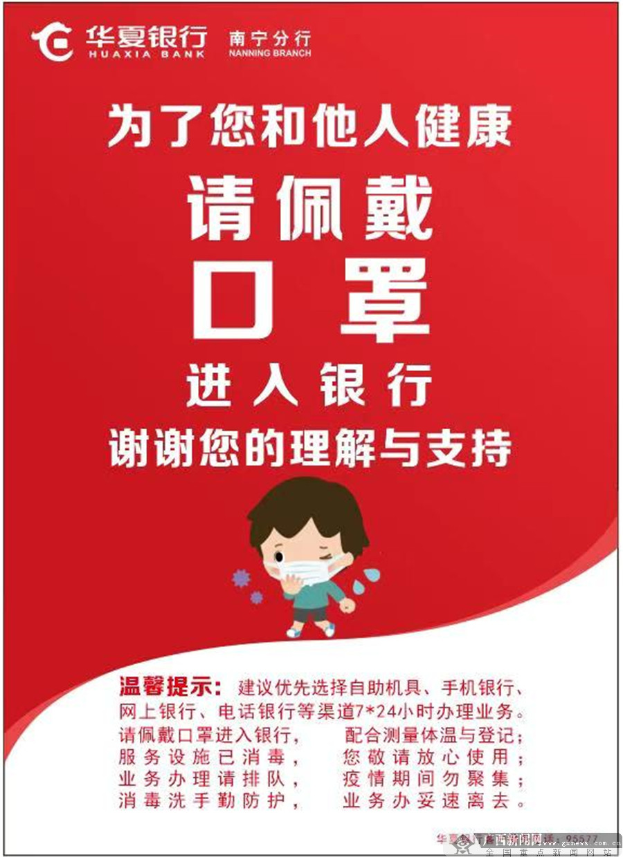 """這個3·15 華夏銀行南寧分行因""""疫""""而不一樣"""
