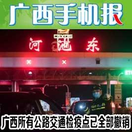 广西手机报3月11日下昼版