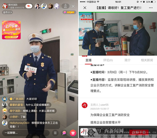 广西中烟柳州卷烟厂在线直播复工复产企业消防知识