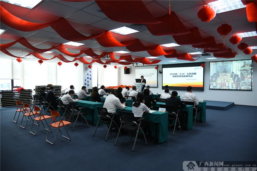 泰康人寿广西分公司召开3.15监管投诉政策传达会议