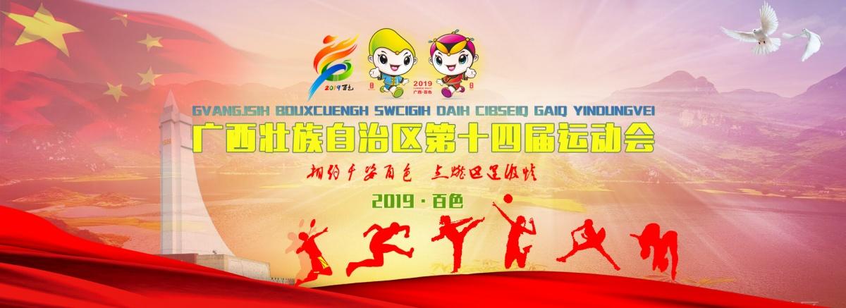 广西壮族自治区第十四届运动会