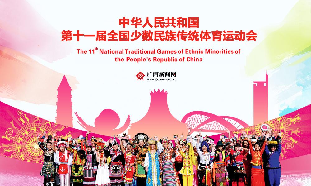 广西参加第十一届全国少数民族传统体育运动会