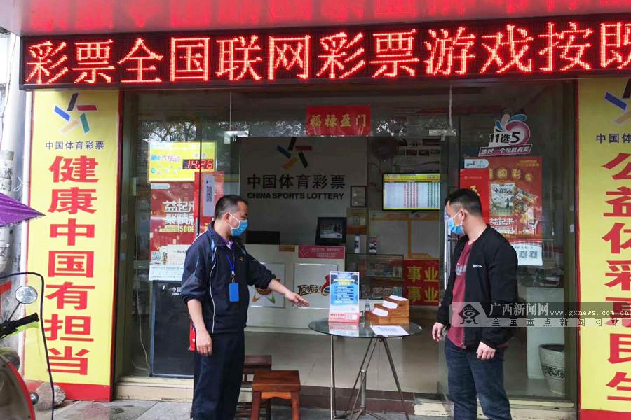 广西:95%体彩实体店已安全有序恢复营业(图)