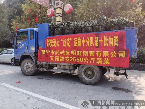 南宁四职校教师爱心助力都安防疫一线