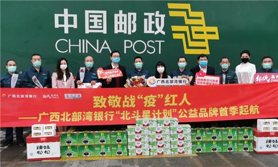 """广西北部湾银行致敬战""""疫""""红人慰问行动正式启动"""