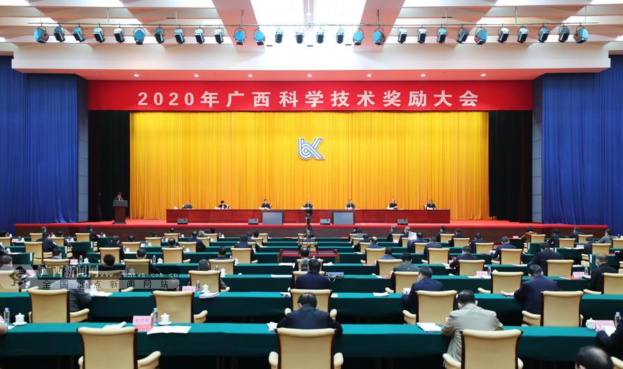 2020年广西科学技术奖励大会举行 鹿心社出席 陈武讲话