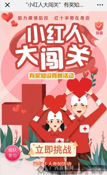 纪念第73个世界红十字日 万元有奖竞答等你来挑战! (1 /5)