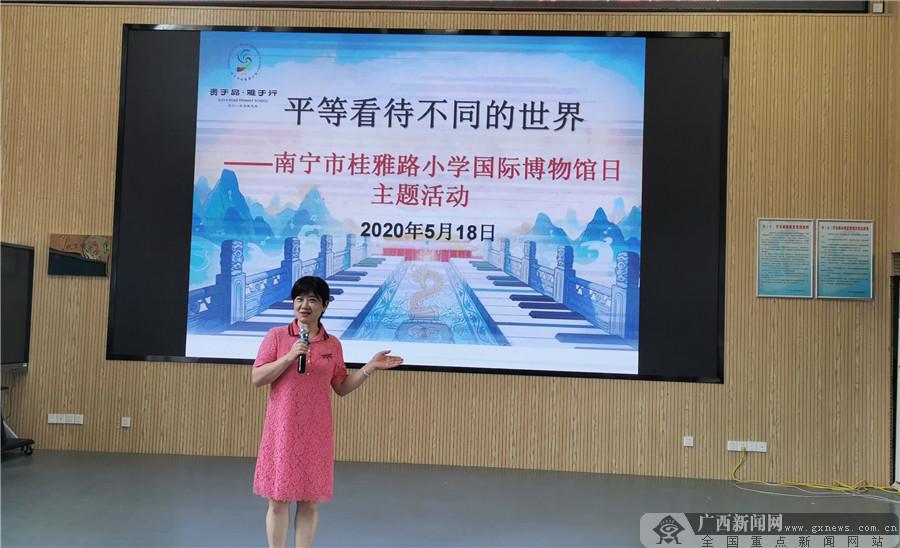 博物长智 南宁市桂雅路小学桂花校区举行博物馆日主题活动