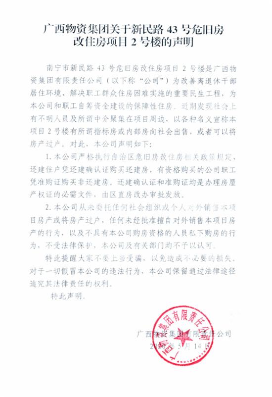 广西物资集团关于新民路43号危旧