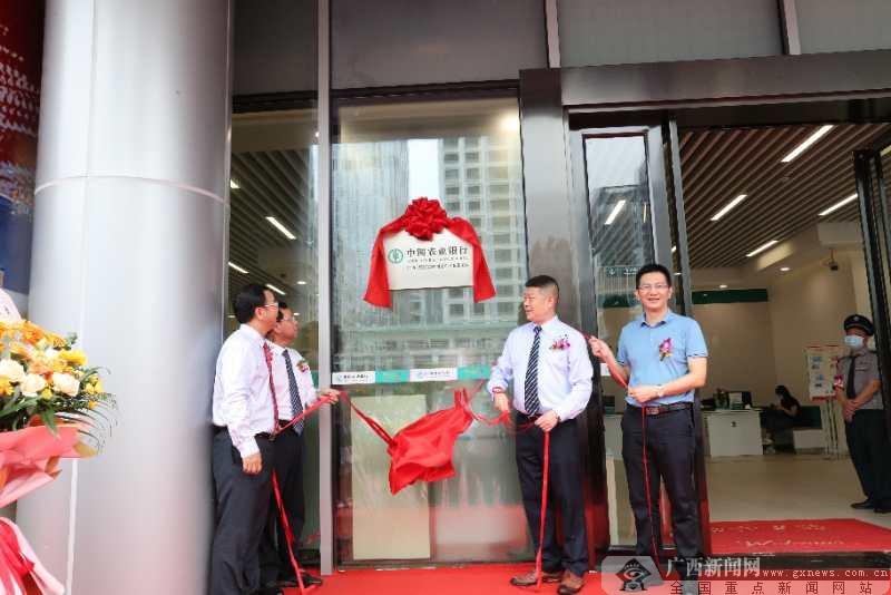 中国农业银行广西自贸试验区南宁
