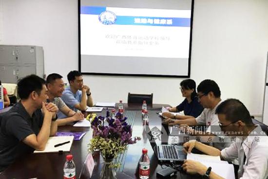 广西体校与广西幼专达成中高职衔接办学合作意向