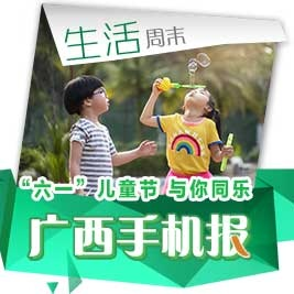 广西手机报5月30日下午版