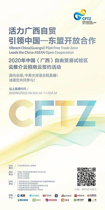 广西自贸试验区新设立企业7483家