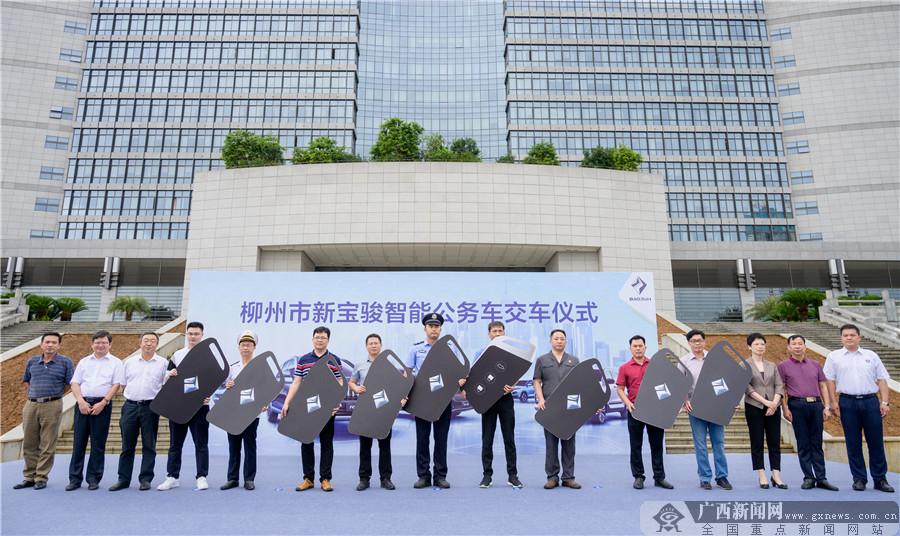 新宝骏首批智能公务车交付 广西汽车产业转型升级迈出新步伐