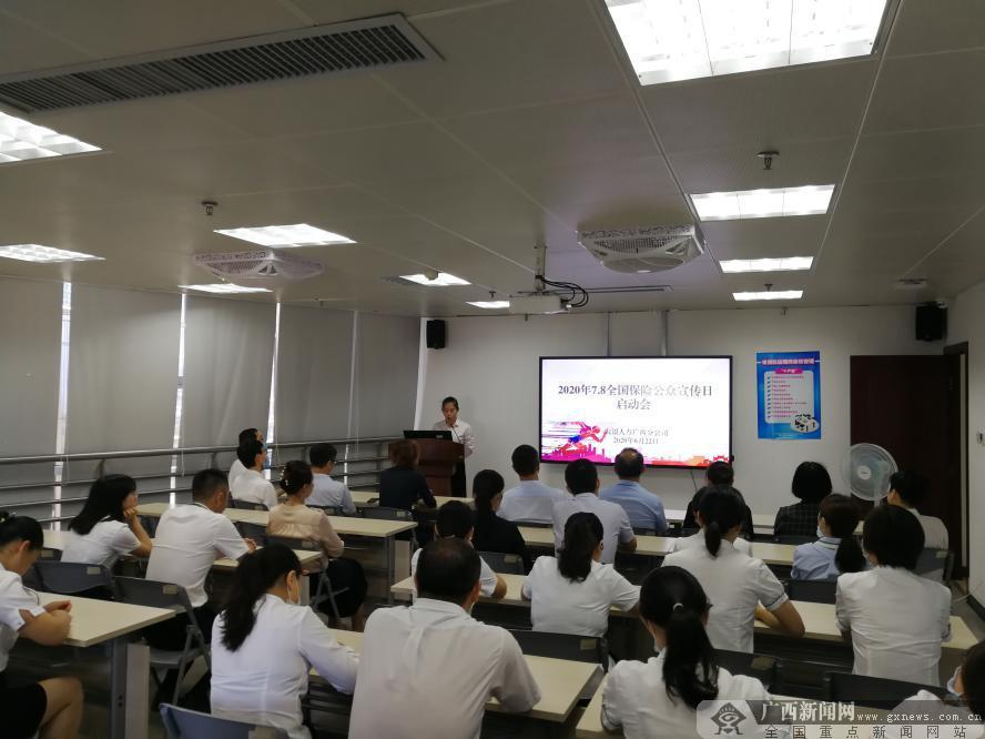 农银人寿广西分公司全面启动2020年7.8保险公众宣