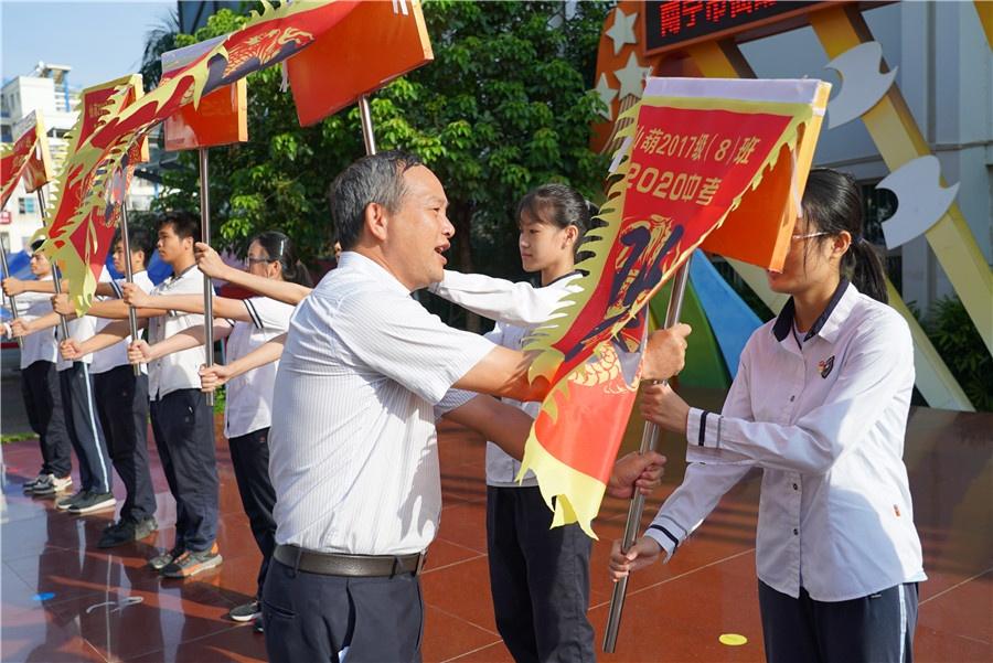 南宁市仙葫学校举行2020年中考冲刺黄金30天动员大会