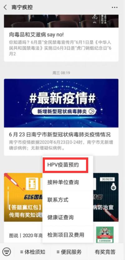 @南宁市民:四价、九价宫颈癌疫苗将接受网上预约-广西新闻网