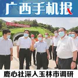 广西手机报7月8日
