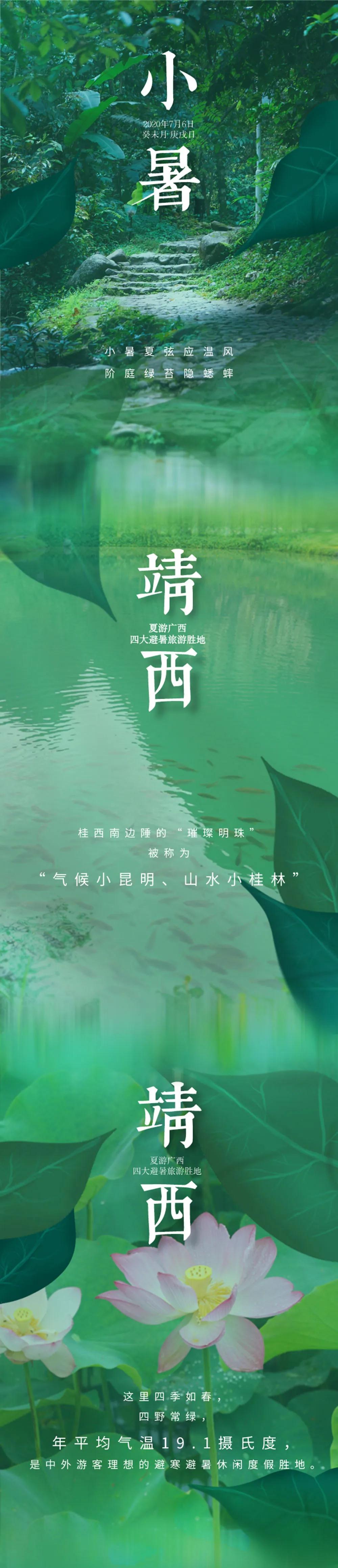 夏游广西·四大避暑旅游胜地——
