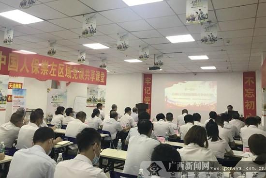 人保财险崇左市分公司组织开展专题党建共享课堂