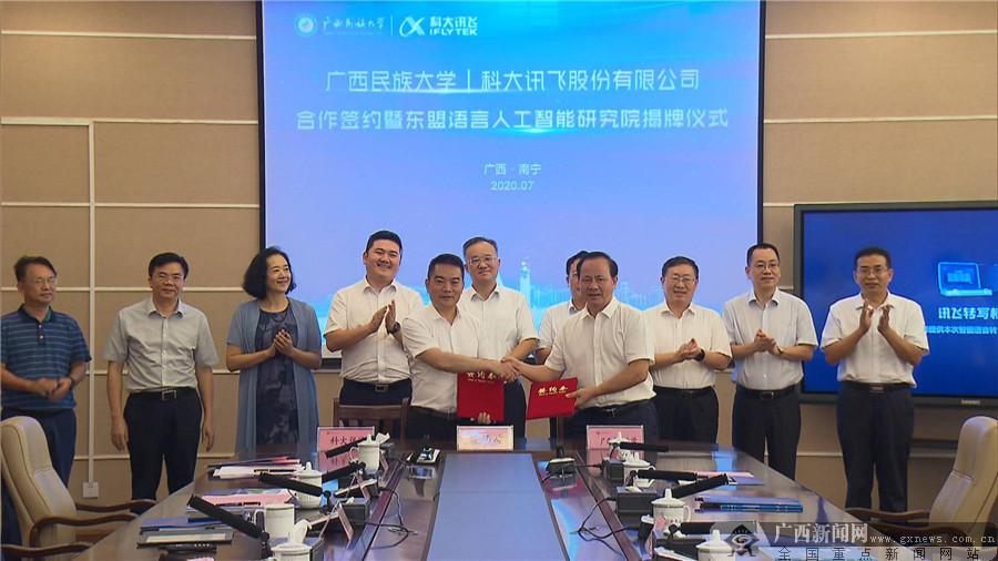 科大讯飞携手广西民族大学 深化
