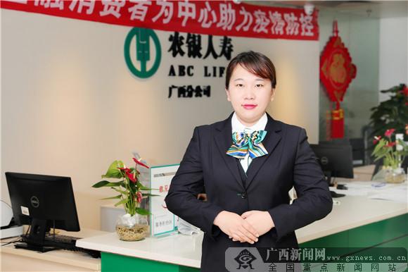 农银人寿广西分公司谭博爱