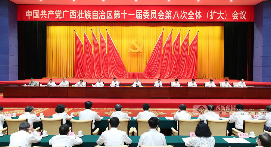 中国共产党广西壮族自治区第十一届委员会第八次全体(扩大)会议公报