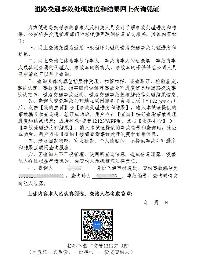 8月1日起,广西可在网上查询交通事故进度了!