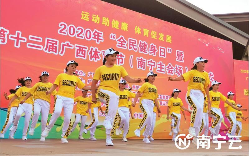 2020年第十二届广西体育节南宁主会场开幕