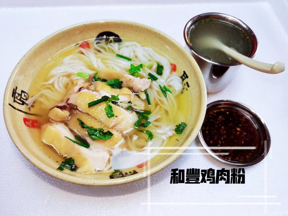广西鸡肉知名品牌 和丰鸡餐饮连锁店盛大开业