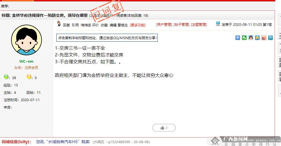 【问政广西】梧州网友遭威胁恐吓