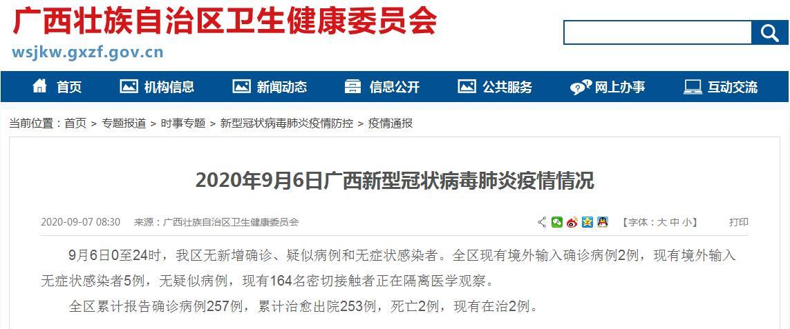 2020年9月6日广西新型冠状病毒肺炎疫情情况