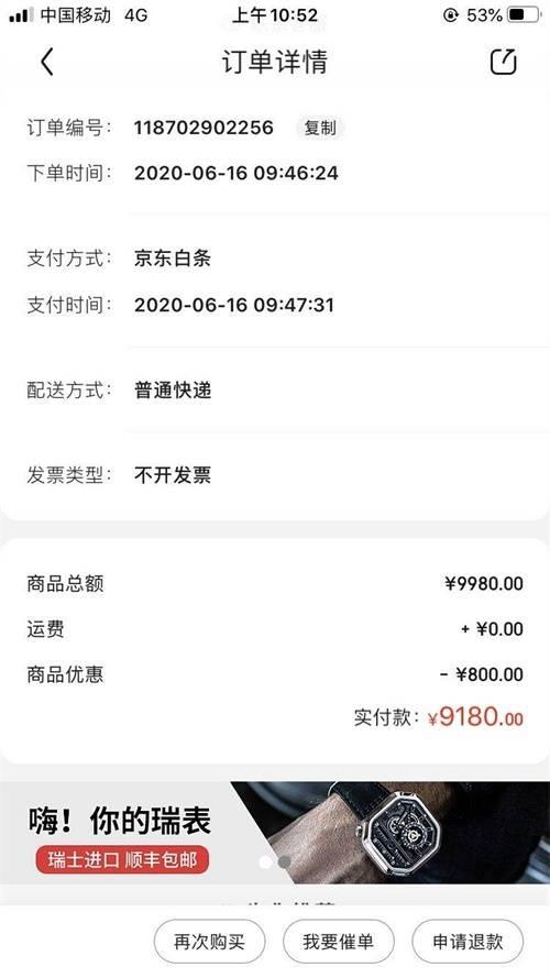 """南宁男子花近万元在""""京东国际""""买手表 商家却不发货"""