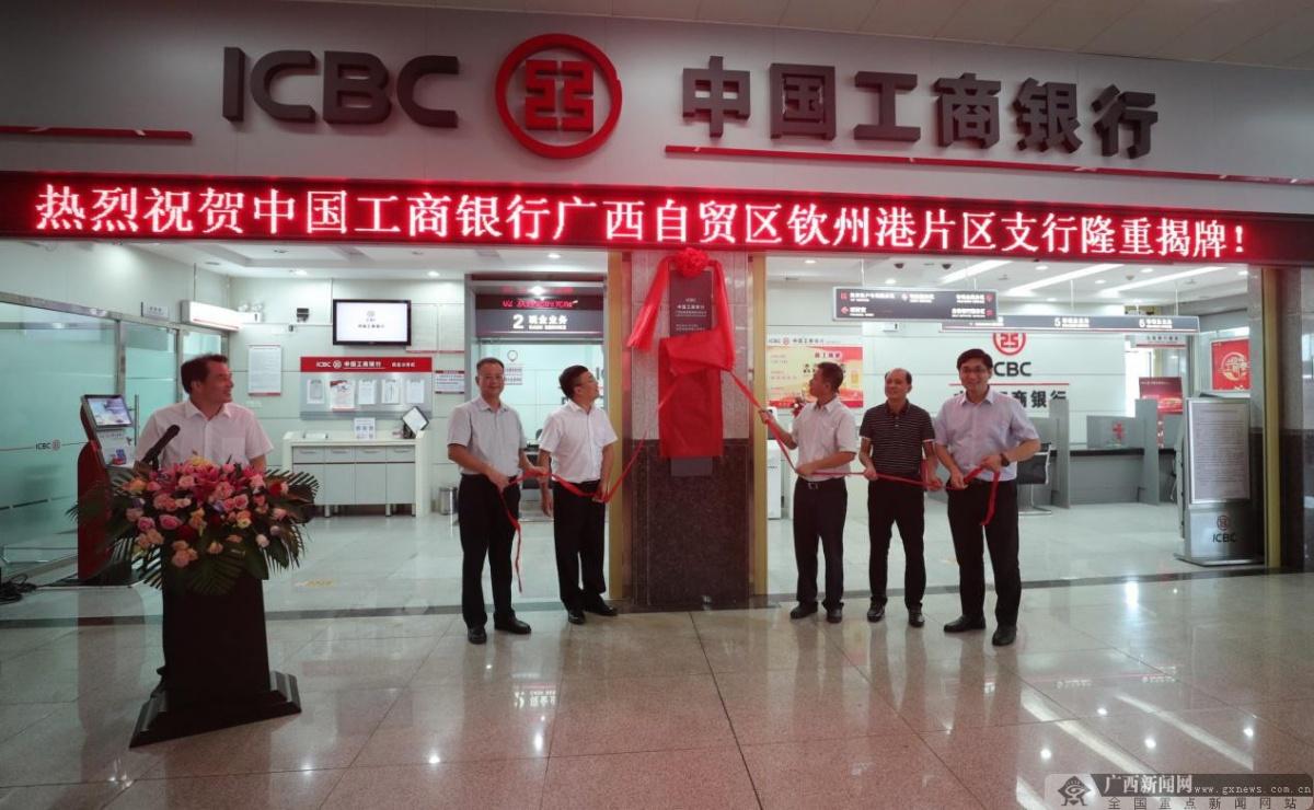 广西银行业保险业服务自贸区建设系列报道(银行篇)