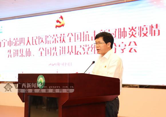 南宁第四人民医院召开获表彰先进集体分