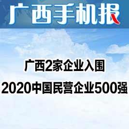 天涯论坛首页广西手机报9月10日下午版