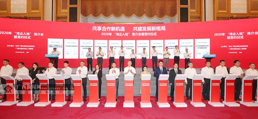 """2020年""""湾企入桂""""推介会暨签约仪式在深圳举行"""