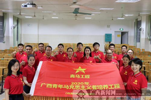 """2020广西""""青马工程""""北部湾港集"""