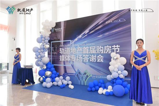 轨道地产首届购房节正式亮相-广西新闻网