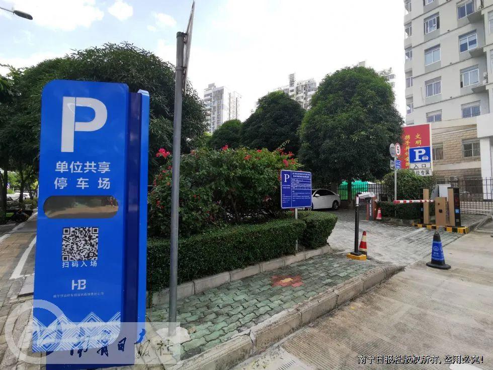 """""""良心价""""!南宁有单位开放共享停车场了(组图)"""