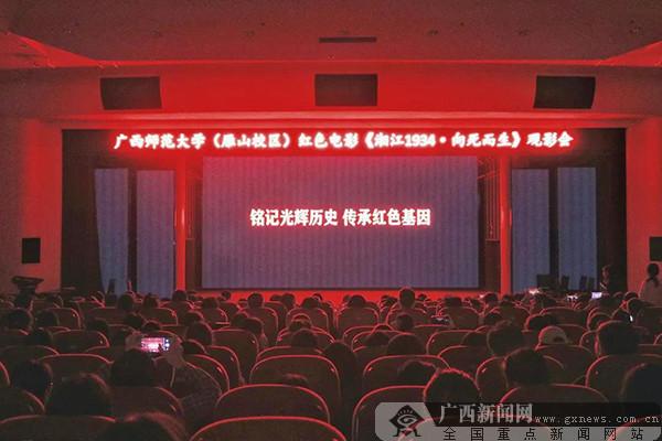 《湘江1934・向死而生》巡回放映第二站广西师大