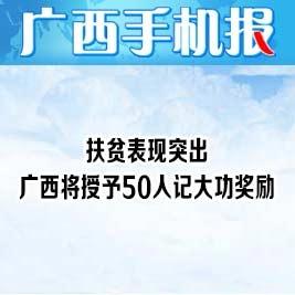 广西手机报10月27日下午版